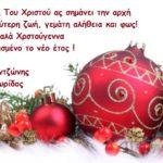 Χριστουγεννιάτικες Ευχές από το Δήμο Δωρίδος