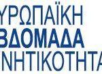 Ο Δήμος Δωρίδος ανάμεσα στους  φορείς Τοπικής Αυτοδιοίκησης της Ευρώπης που συμμετέχουν στην Ευρωπαϊκή Εβδομάδα Κινητικότητας.