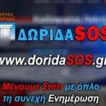 """Συνεχής ενημέρωση των πολιτών για τον κορωνοϊό """"Covid-19"""" μέσω της νέας ιστοσελίδας DoridaSOS"""