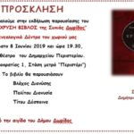 """Παρουσίαση του βιβλίου """" Χρυσή Βίβλος της Συκιάς Δωρίδος"""" του Δημήτρη Ιωάν. Μπέκου"""