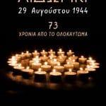 Το Λιδωρίκι θυμάται, το Λιδωρίκι τιμά. 73 χρόνια από το Ολοκαύτωμα
