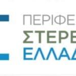 Απόφαση της Περιφέρειας Στερεάς Ελλάδας: όλα τα  σχολεία αύριο, 18 Ιανουαρίου, θα ανοίξουν στις 10.00