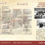 ΠΡΟΣΚΛΗΣΗ -ΠΡΟΓΡΑΜΜΑ ΔΗΜΟΥ ΔΩΡΙΔΟΣ ΕΟΡΤΑΣΜΟΥ 28ης ΟΚΤΩΒΡΙΟΥ