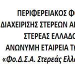 Φο.Δ.Σ.Α. Στερεάς Ελλάδας ΑΕ