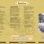 Πρόγραμμα εορτασμού Εθνικής Επετείου  28ης Οκτωβρίου