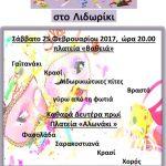 Αποκριάτικες εκδηλώσεις Πολιτιστικού Συλλόγου Λιδωρικίου
