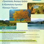 Διημερίδα με θέμα «Προστασία, Βιώσιμη Χρήση & Αξιοποίηση Λιμναίων Υδατικών Πόρων», που διοργανώνει ο Δήμος Αιγιαλείας, με την υποστήριξη του Δικτύου Πόλεων με Λίμνες.
